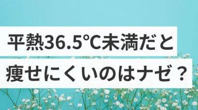 平熱36.5℃未満だと痩せにくいのはナゼ?